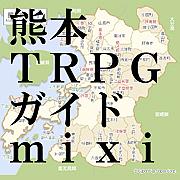 熊本TRPGガイド mixi版
