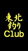 東北釣りClub