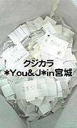 クジカラ*You&J*in宮城