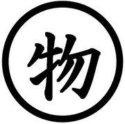 豊津高校物理部