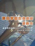 鈴木田組 −津田学園吹奏楽部−