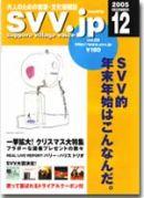 SVV 【月刊】札幌ビレッジボイス