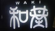 WAKIでワッショイ