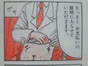 TOPの画像が吉田戦車ネタの人
