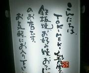TOKIMEKI彩風堂