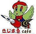 「きじまるcafe」