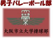 OCU Volleyball Club (OB/OG)