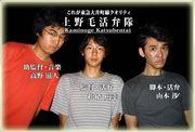 上野毛活弁隊