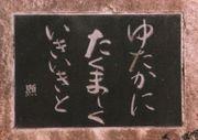 仙台市立愛宕中学校
