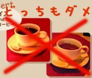 コーヒーも紅茶も飲めません