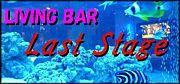 (藤井寺)LastStage