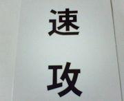 東京薬科大学麻雀部
