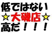 低ではない☆JP大磯店☆高だ!