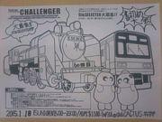 CHALLENGER TRAIN