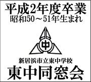 平成2年度卒業新居浜東中同窓会