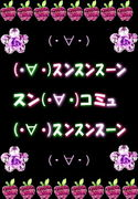 スン(・∀・)コミュ