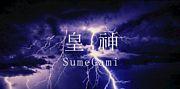 皇神(すめがみ)SumeGami