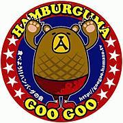 ハンバーグマのグーグー