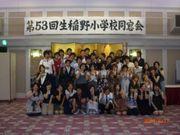 ☆稲小1999年度卒業☆