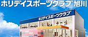 ホリデイスポーツクラブ旭川店