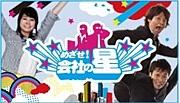 NHK めざせ!会社の星