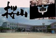 名古屋市立桜山中学校