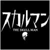 スカルマン -THE SKULL MAN-