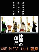 ★JiDORiYA★薩摩