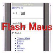 無料フルブラウザ[Flash Maus]