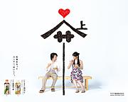 ヤマサ好き&2009内定者☆