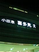 Stand Kitami !!