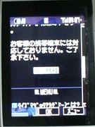 携帯版QMAができない