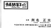 京橋駄菓子バー(立呑み)