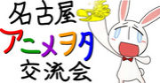 名古屋アニヲタ交流会