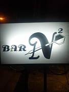 BAR N2