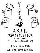ARTE OSAKENISTICA(団員専用)
