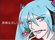 【初音ミク】 薔薇は美しく散る