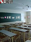 ☆2&3 of 日能研津田沼 '04★