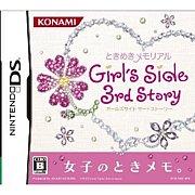 ときめきメモリアル☆GS3rdStory