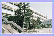 狛江市立狛江第二中学校