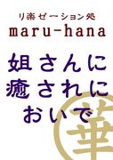 maru-hana☆BLUE EYE'S