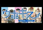 ウホキス〜PURE BOYS〜