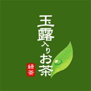 〜玉露入りお茶〜 (SAPPORO)