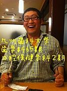 九州歯科大 65期生
