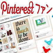 Pinterestファン