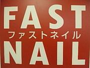 FAST NAIL ファストネイル