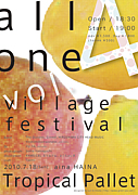 ALL ONE VILLAGE FESTIVAL