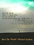 Heal The World 〜 世界を癒そう
