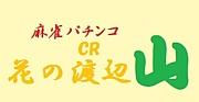 CR 花の渡辺 〜山〜