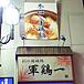 居酒屋【軍鶏一】(旧・浅草屋)